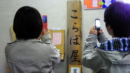 こらぼ屋研修20100423-1