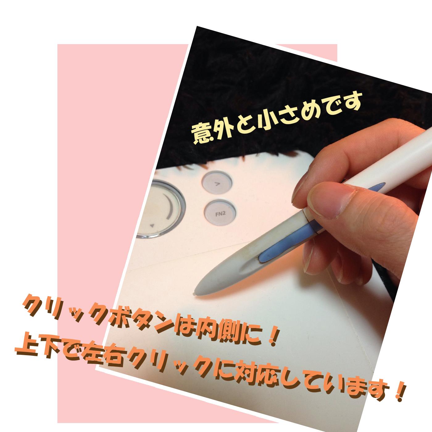ペンタブ紹介2