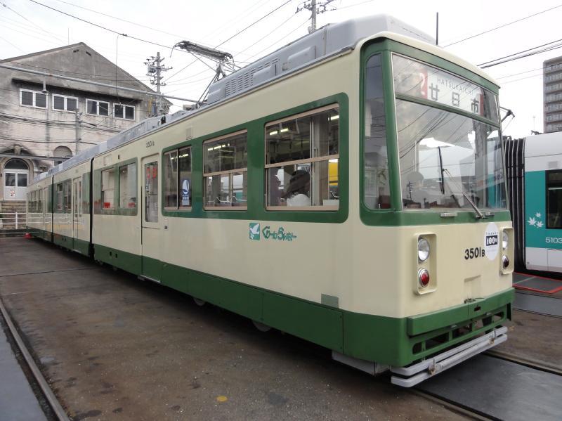 広島電鉄3500形電車