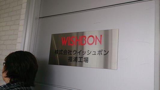 ウィッシュボン