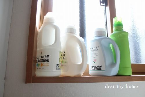 洗剤ボトル白化計画。。