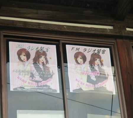 saitama washimiya ootori chaya 02 20110524_R