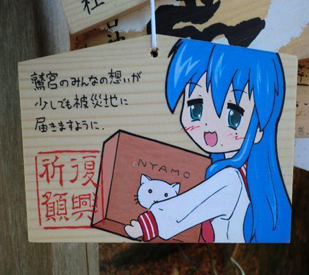 shihoguru ema --maime konata nyamo 201105--_R