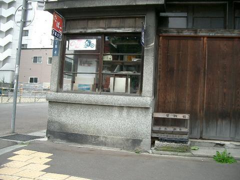 小樽 石川商店