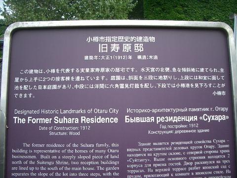 小樽 旧寿原邸---3