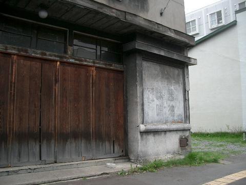 小樽 石川商店---2