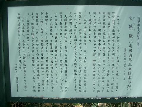 江別屯田兵火薬庫(移設)①