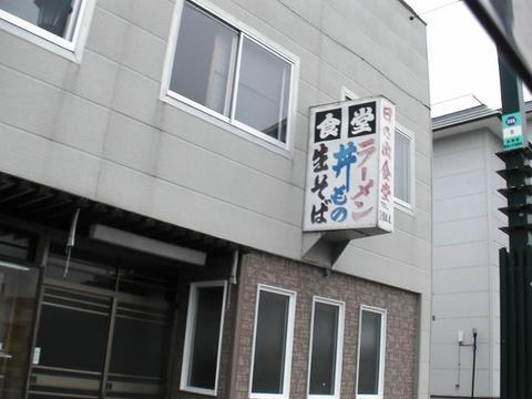 登別温泉駅前食堂