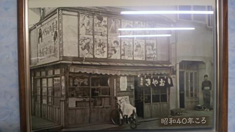 札幌平中(菊水のおやき)