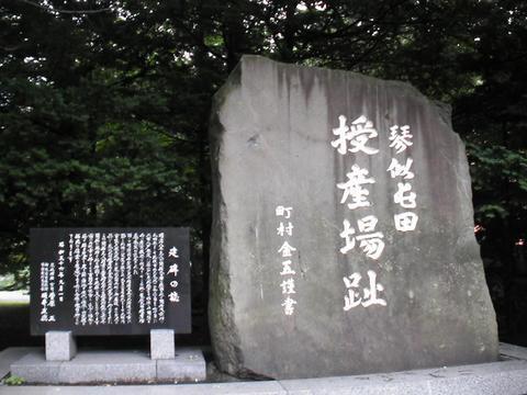 札幌琴似屯田授産場跡碑