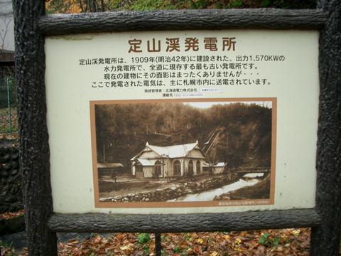 定山渓発電所①