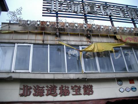 定山渓 北海道秘宝館---3