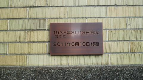 藤学園奉安殿6