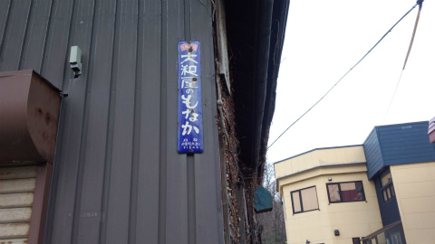 小樽市内家屋8