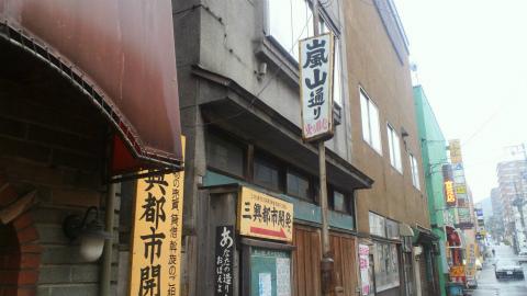 嵐山通り8
