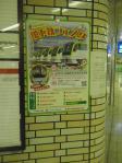 地下鉄フェスタのポスター