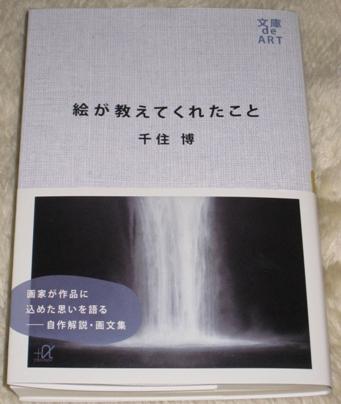 千住博book