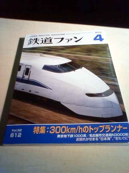 鉄道ファン4月号
