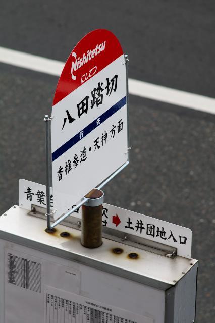 八田踏切バス停