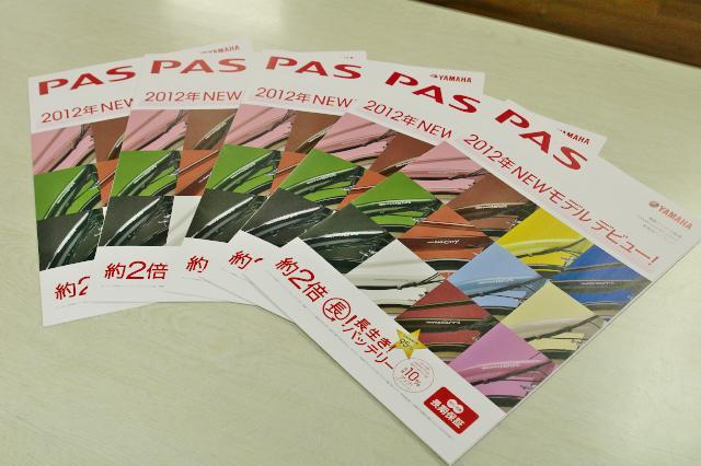 2012モデルパンフレット