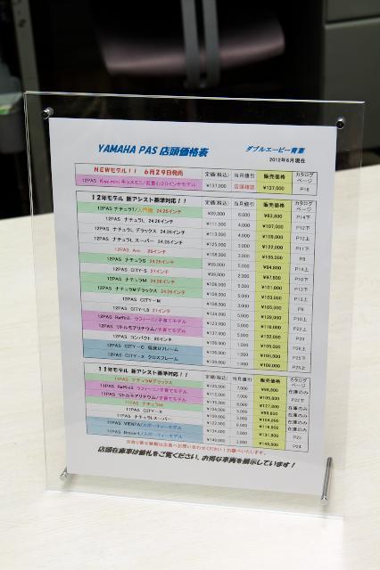 PAS_店頭価格表