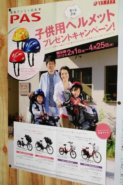 子供用ヘルメットプレゼントキャンペーン