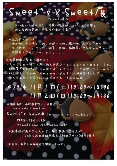 繝輔Λ繧、繝、繝シ_convert_20141029113530