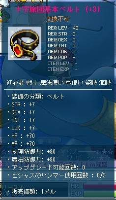 十字旅団ベルト、236.406