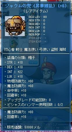ジャクム昇華、247.450