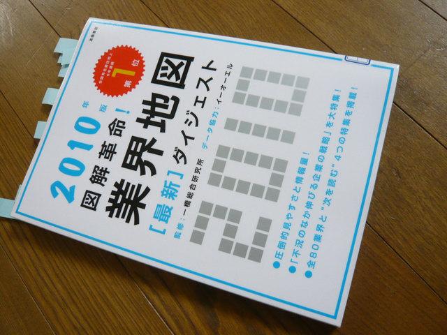 gyoukaitizu_01.jpg