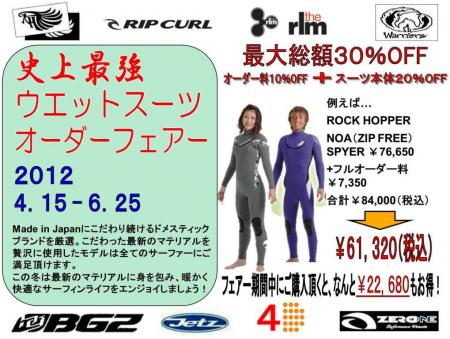 ウェットスーツオーダー2012春