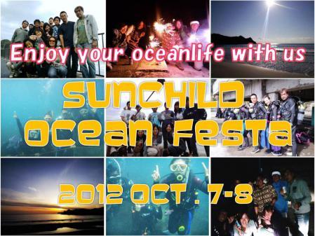 ocean festa2012