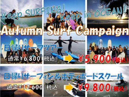 2012秋キャンペーン