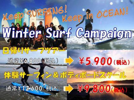 冬キャンペーン2012-2013