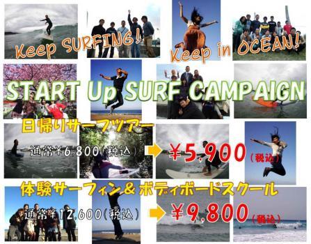 springsurfcampaigns2012.jpg