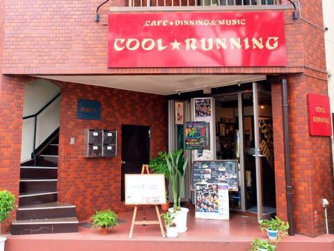 反町ダイニングバー COOL RUNNING(クールランニング)
