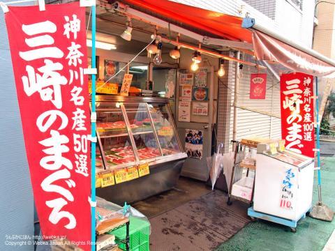 三崎まぐろ屋 相馬商店