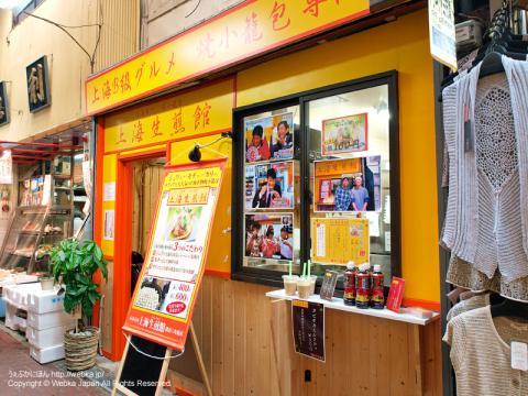 上海生煎館 横浜六角橋店