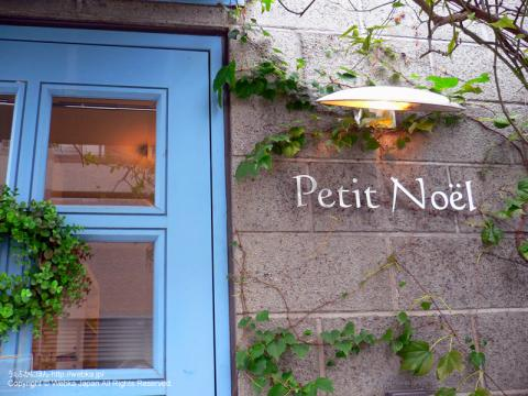 Petit Noel(プチ ノエル)