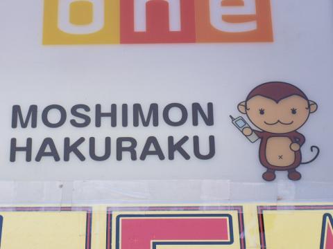 もしもしモンキー電市横浜白楽店