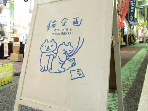 白楽 猫企画