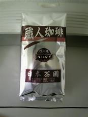 ブレンド500g550円