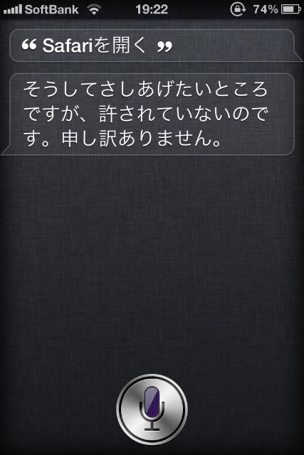 035_iPhoneSiri_Safari.jpg