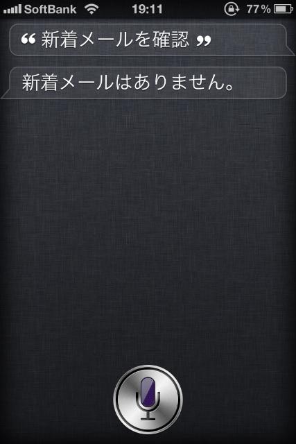 038_iPhoneSiri_newmail.jpg