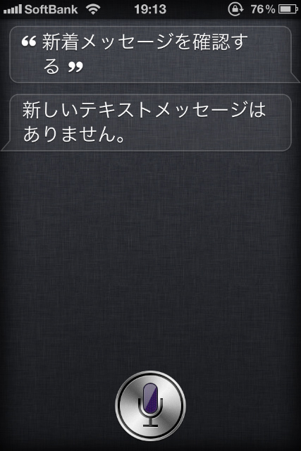 039_iPhoneSiri_newmmssms.jpg