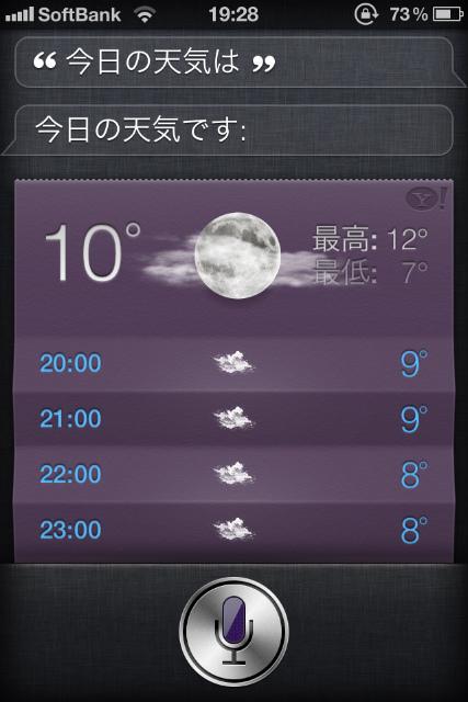 040_iPhoneSiri_Weather.jpg