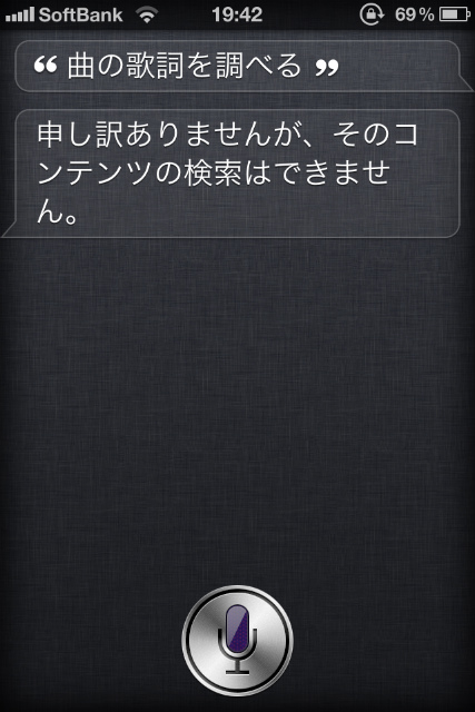 041_iPhoneSiri_Lyrics.jpg