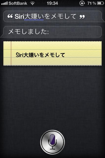 043_iPhoneSiri_Memo.jpg