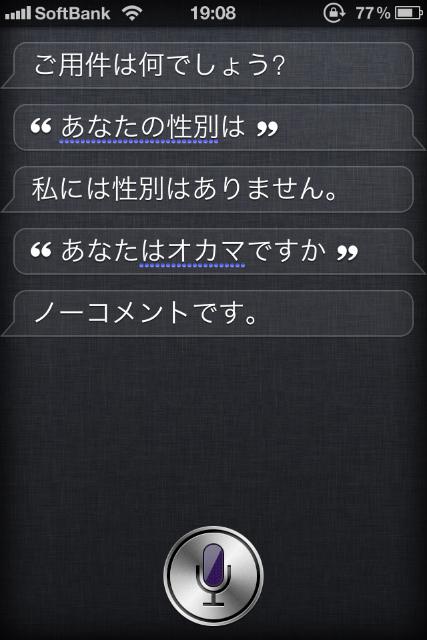 044_iPhoneSiri_seibetu.jpg
