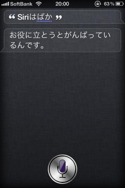 047_iPhoneSiri_com3.jpg